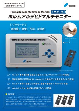 ホルムアルデヒドマルチモニター(FMM-MD)