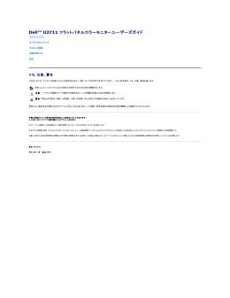 Dell™ U2711 フラットパネルカラーモニターユーザーズガイド