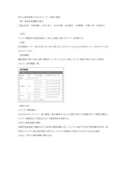 胃がん検診読影におけるモニター性能の検討 (財)福島県保健衛生協会