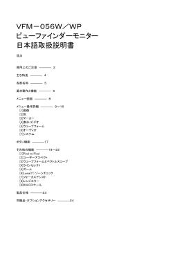 VFM-056W/WP ビューファインダーモニター 日本語取扱説明書