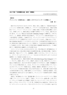 2011 年度「支部横断企画」報告・傍聴記