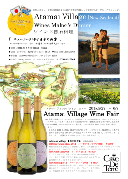 Atamai Village Wine Fair