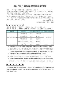 第42回日本脳科学会宮崎大会様