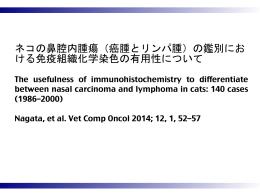 ネコの鼻腔内腫瘍(癌腫とリンパ腫)の鑑別にお ける免疫組織化学染色の