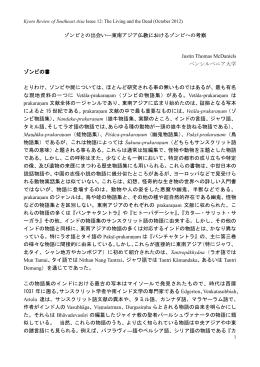 東南アジア仏教におけるゾンビへの考察 Justin Thomas McDaniels