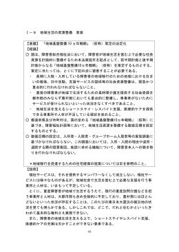 Ⅰ-9 地域生活の資源整備 素案 【表題】 「地域基盤整備 10 ヵ年戦略