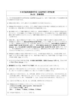 こちら - 日本児童英語教育学会 (JASTEC)