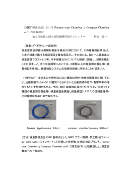 (表題)IMRT線量検証におけるFarmer type ChamberとCompact