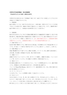 自然再生学会誌原著論文・報文投稿規程 (平成 25 年 2 月 14 日改定