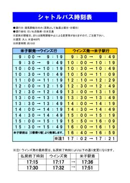 シャトルバス時刻表(PDF)