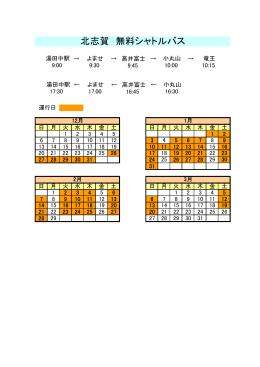 北志賀 無料シャトルバス