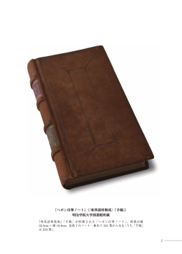 「ヘボン自筆ノート」(『和英語林集成』「手稿」) 明治学院大学図書館所蔵
