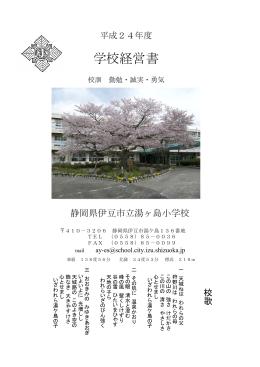 学校経営書 - 伊豆市立湯ヶ島小学校
