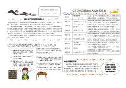 ぺえじ - 滋賀県立草津東高等学校