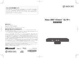 Xbox 360® Kinect™ センサー 取扱説明書