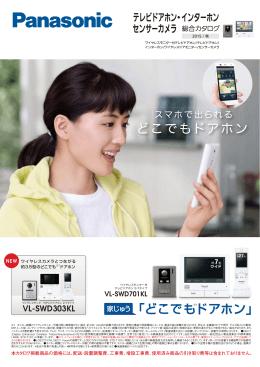 テレビドアホン/インターホン/センサーカメラ 総合カタログ