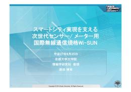 スマートシティ実現を支える次世代センサーWi-SUN(PDF形式