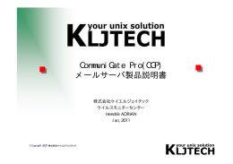CommunigatePro日本語製品説明書ダウンロード