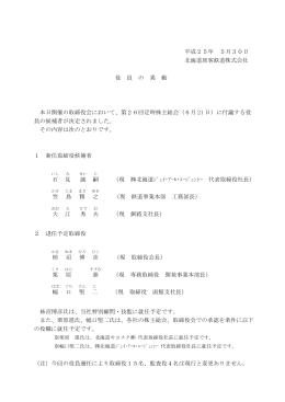 役員の異動等について【PDF/183KB】