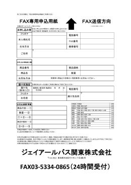 ジェイアールバス関東株式会社 FAX03-5334-0865(24