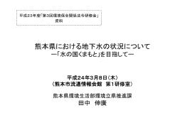 熊本県における地下水の状況について