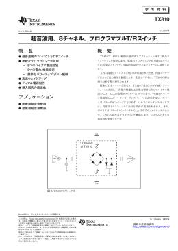 8チャネル、プログラマブルT/Rスイッチ