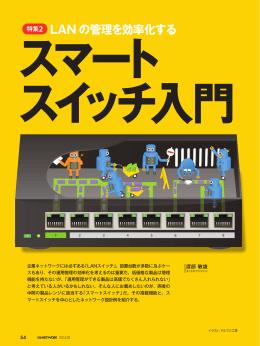 スマート スイッチ入門 LAN の管理を効率化する
