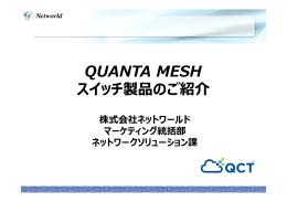 QUANTA MESH スイッチ製品のご紹介