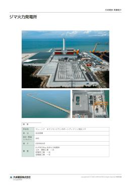 ジマ火力発電所
