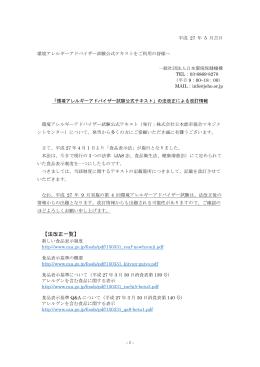 施行による公式テキストの訂正について(PDF:116KB)