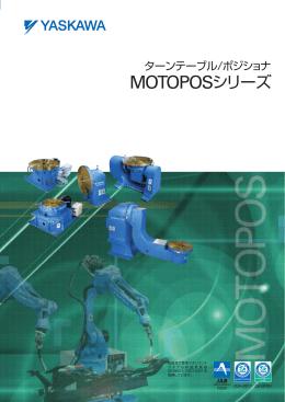 ターンテーブル/ポジショナ MOTOPOSシリーズ