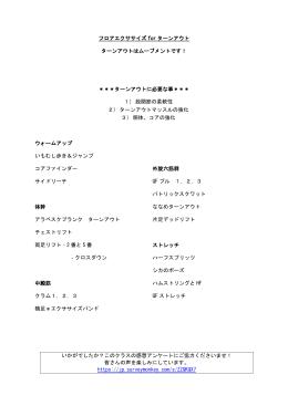 フロアエクササイズforターンアウト2015 - Dancer`s Life Support.Com