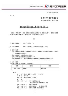 岩井コスモ証券株式会社 機構の改革並びに役員人事に関するお知らせ