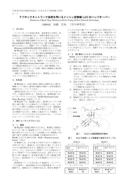 アドホックネットワーク技術を用いるメッシュ型無線 - NetLab