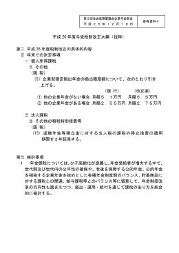 平成 26 年度与党税制改正大綱(抜粋)