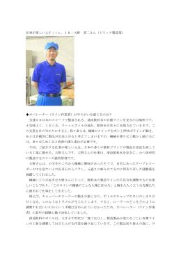 仕事が楽しい人File.18:大野 晋二さん(ドリンク製造業) オペレーター