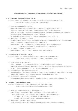 第4回耕読会レジュメ~CHAPTER3 仕事を効率化させるトヨタの「整理術」
