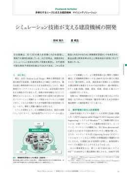 日立評論 2015年5月号:シミュレーション技術が支える建設機械の開発