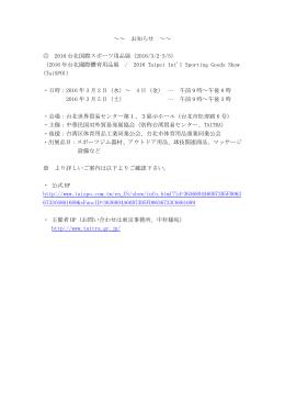 ~~ お知らせ ~~ 2016 台北国際スポーツ用品展(2016/3/2