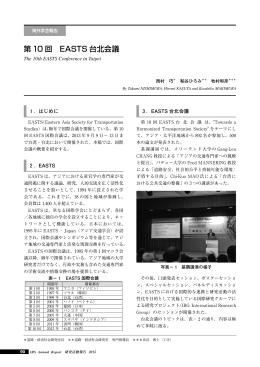 第 10 回 EASTS 台北会議