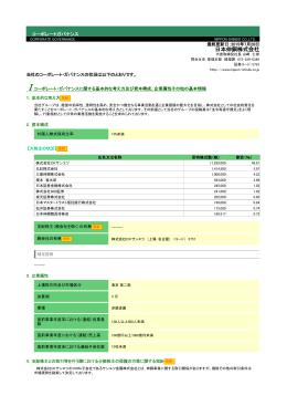 日本伸銅株式会社