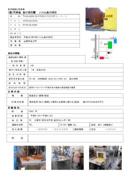 (福)竹伸会 あけぼの園 ハイムあけぼの m a i l: