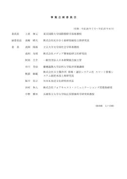 事 業 企 画 委 員 会 委員長 上原 伸元 東京国際大学国際関係学部准