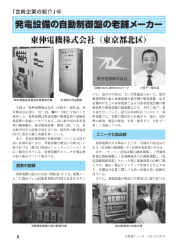 発電設備の自動制御盤の老舗メーカー 東伸電機株式会社