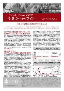 PDFダウンロード - ピクテ投信投資顧問株式会社