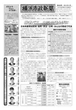 PDF版 - 日本共産党 横浜市会議員団
