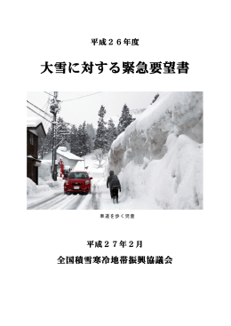 平成26年度大雪に対する緊急要望書