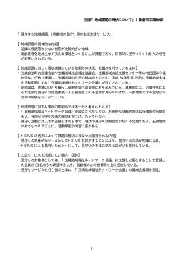 別紙「地域課題の現状について」(鎌倉市玉縄地域) 「優先する地域課題
