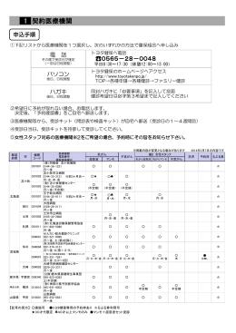 愛知県以外医療機関一覧 - トヨタ自動車健康保険組合
