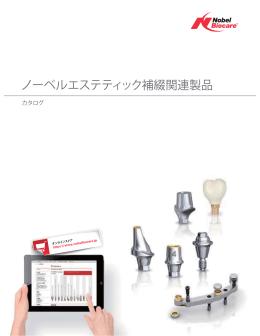 ダウンロード - ノーベル・バイオケア・ジャパン